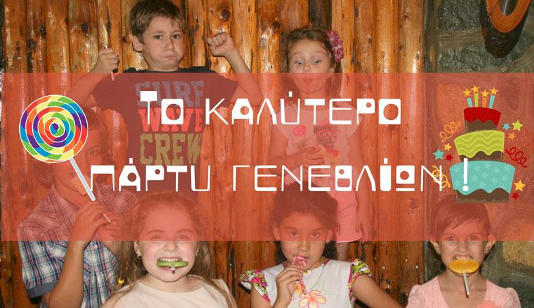 πάρτυ γενεθλίων great escape rooms Θεσσαλονίκη