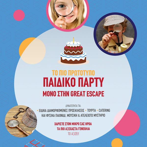 παιδικό πάρτυ γενεθλίων great-escape rooms Θεσσαλονίκη