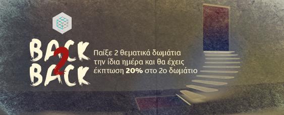b2b Escape Room Θεσσαλονίκη