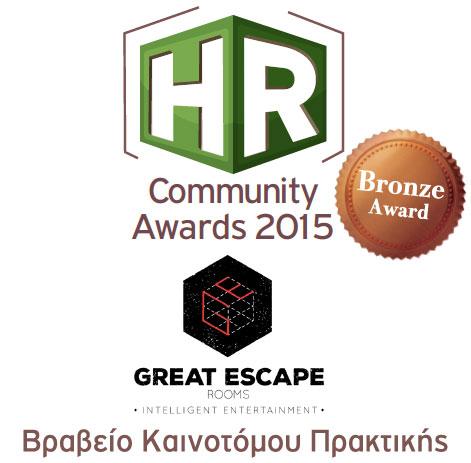 Βραβείο HR για Team Building Activities Θεσσαλονίκη