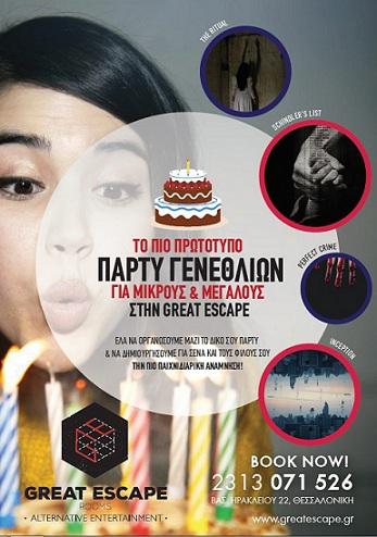 παιδικό πάρτυ γενεθλίων | Great escape rooms Θεσσαλονίκη