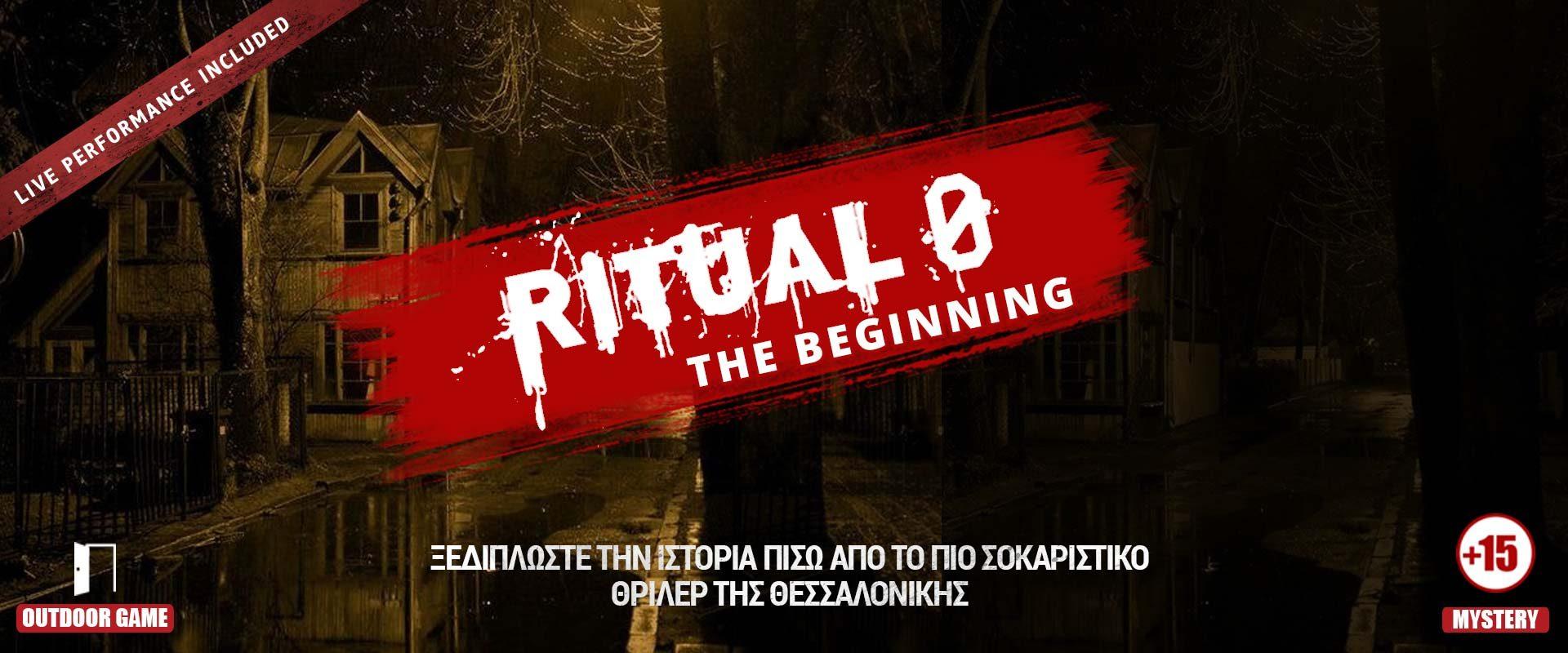 The ritual escape room