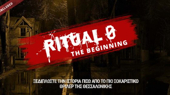 The ritual escape room