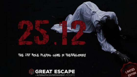 25.12 Great Escape room