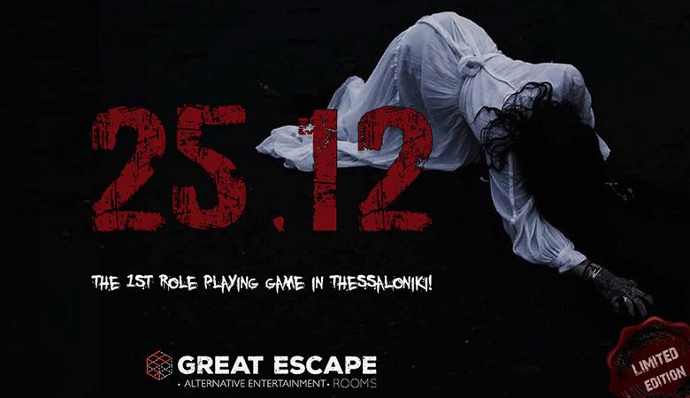 25.12 Great Escape room